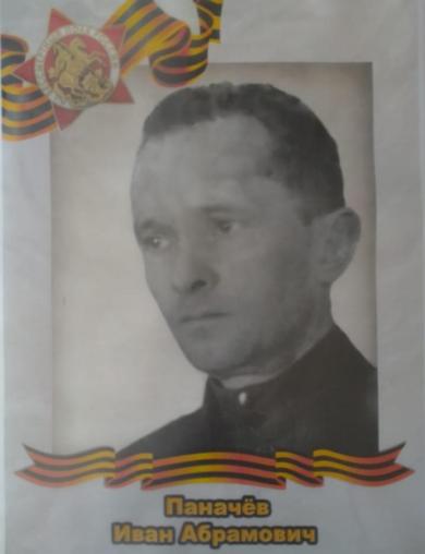 Паначев Иван Абрамович