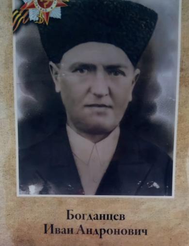 Богданцев Иван Андронович
