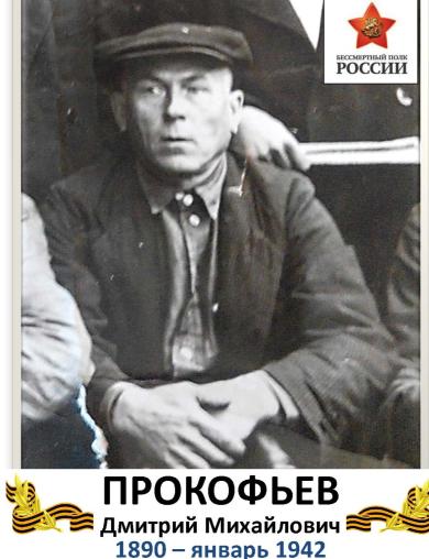 Прокофьев Дмитрий Михайлович