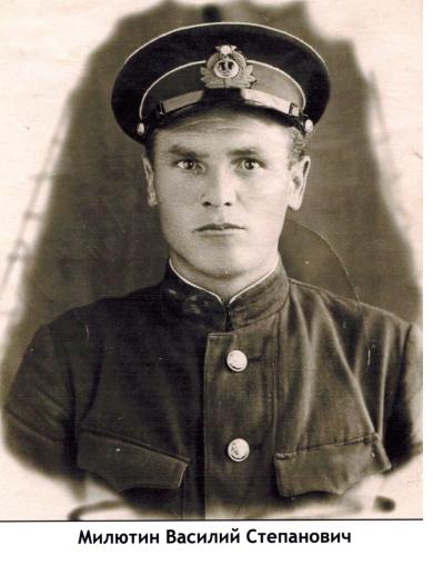 Милютин Василий Степанович