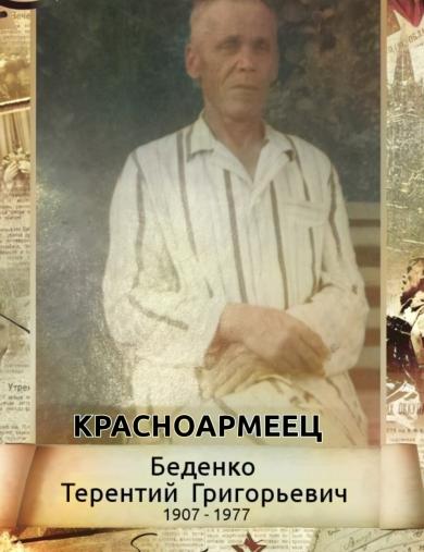 Беденко Терентий Григорьевич