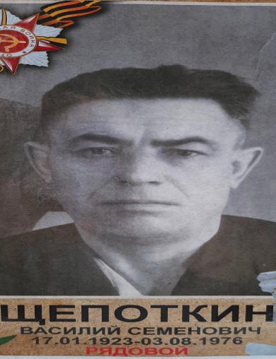 Щепоткин Василий Семенович