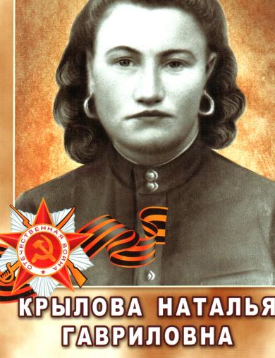 Богомазова(Крылова) Наталья Гавриловна