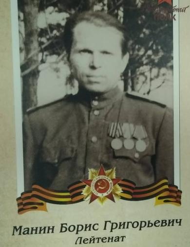 Манин Борис Григорьевич