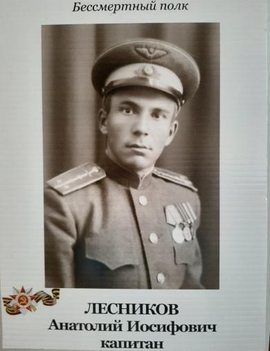 Лесников Анатолий Иосифович