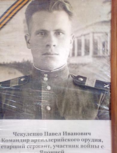 Чекуленко Павел Иванович