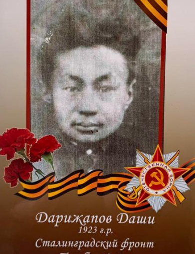 Дарижапов Даши Гармаевич