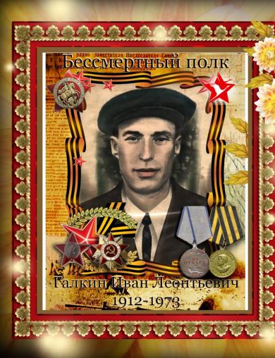 Галкин Иван Леонтьевич