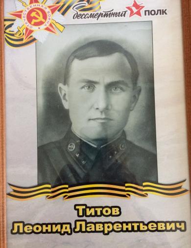 Титов Леонид Лаврентьевич