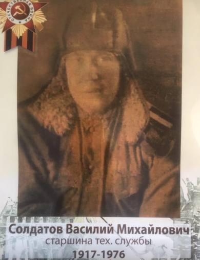 Солдатов Василий Михайлович