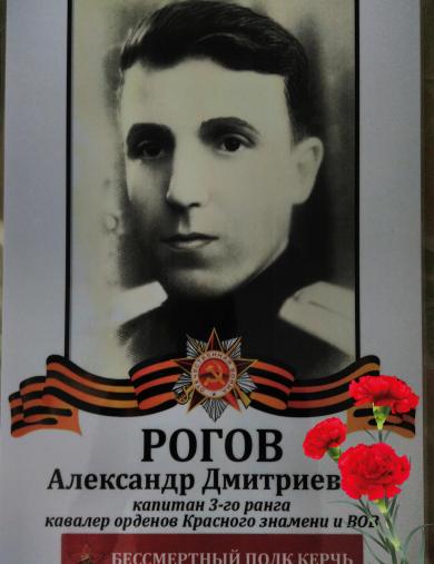 Рогов Александр Дмитриевич