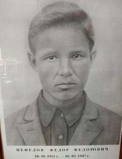 Нефедов Федор Фёдорович
