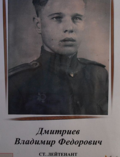 Дмитриев Владимир Федорович