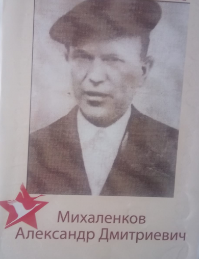 Михаленков Александр Дмитриевич