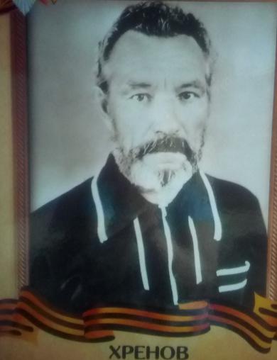 Хренов Григорий Афанасьевич