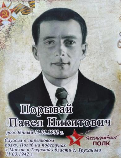 Порывай Павел Никитович