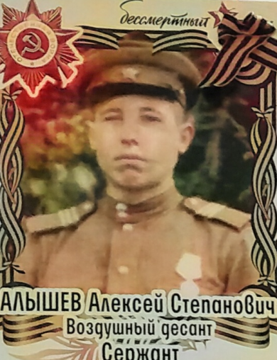 Алышев Алексей Степанович