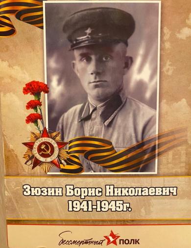 Зюзин Борис Николаевич