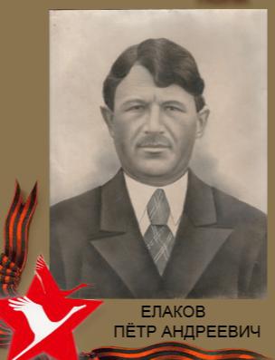 Елаков Пётр Андреевич