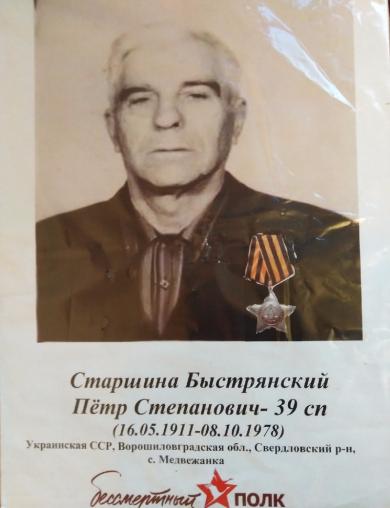 Быстрянский Пётр Степанович
