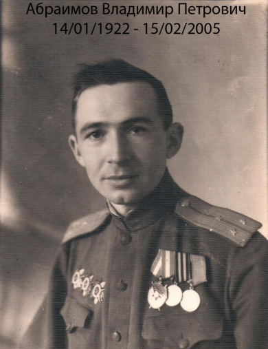 Абраимов Владимир Петрович