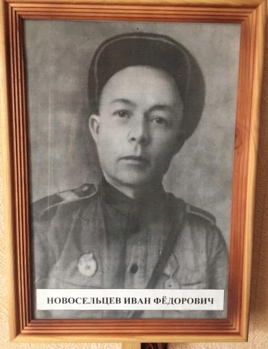 Новосельцев Иван Федорович