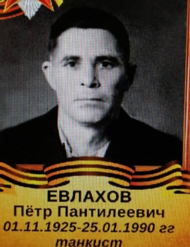 Евлахов Петр Пантилеевич