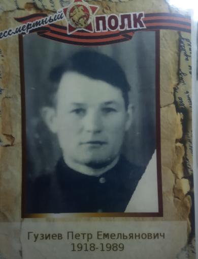 Гузиев Петр Емельянович