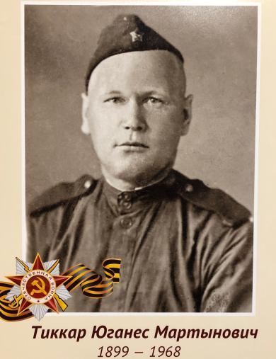 Тиккар Юганес Мартынович