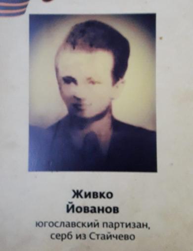 Йованов Живко
