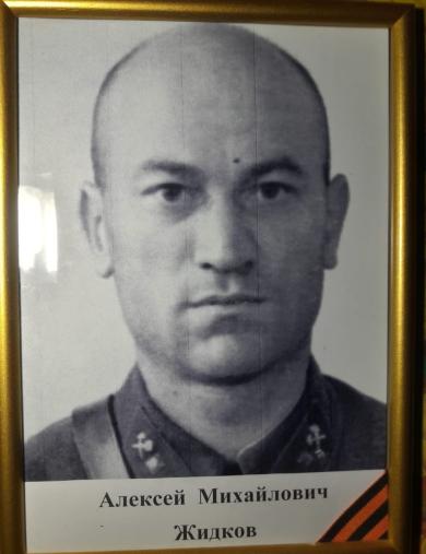 Жидков Алексей Михайлович