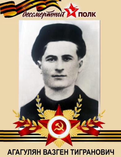 Агагулян Вазген Тиграноиич