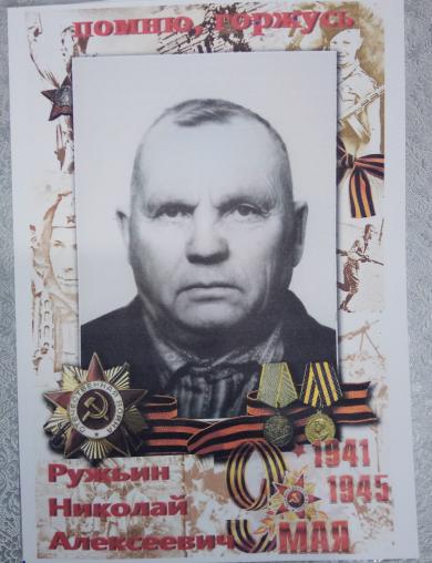Ружьин Николай Алексеевич