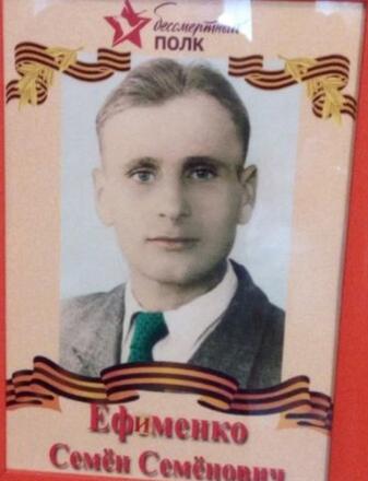 Ефименко Семен Семенович