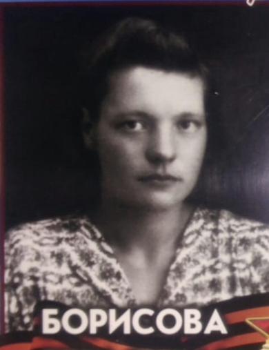 Борисова Серафима Фёдоровна