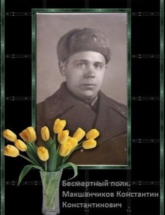 Макшанчиков Константин Константинович