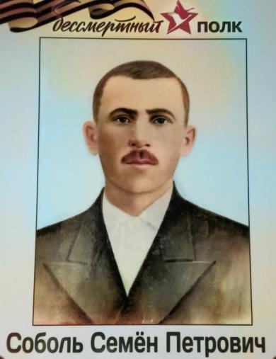 Соболь Семен Петрович