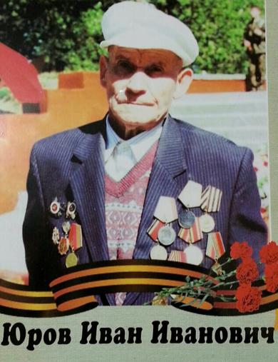 Юров Иван Иванович