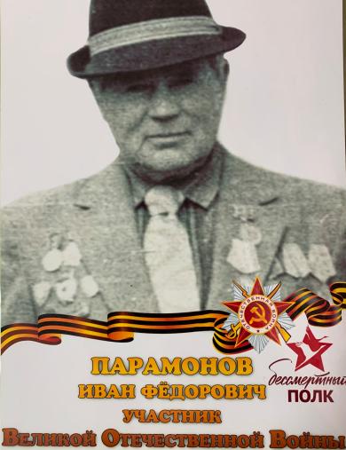 Парамонов Иван Федорович