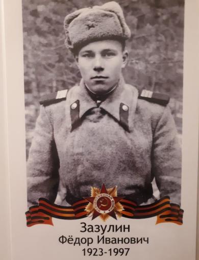 Зазулин Федор Иванович