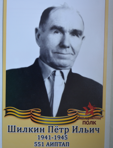 Шилкин Петр Ильич
