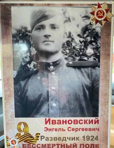 Ивановский Энгель Сергеевич