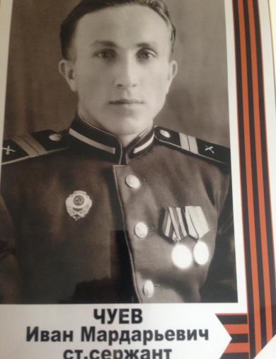 Чуев Иван Мардарьевич