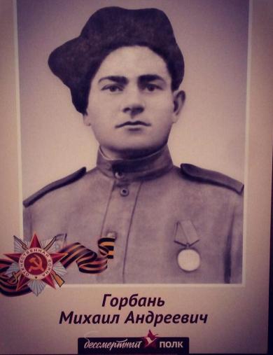 Горбань Михаил Андреевич