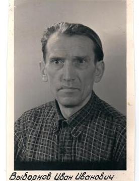 Выборнов Иван Иванович