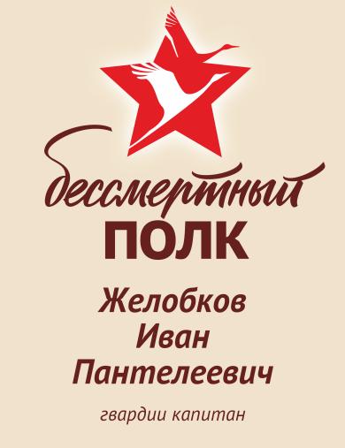 Желобков Иван Пантелеевич