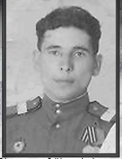Идеменко Федор Андреевич