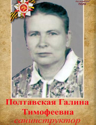 Полтавская Галина Тимофеевна
