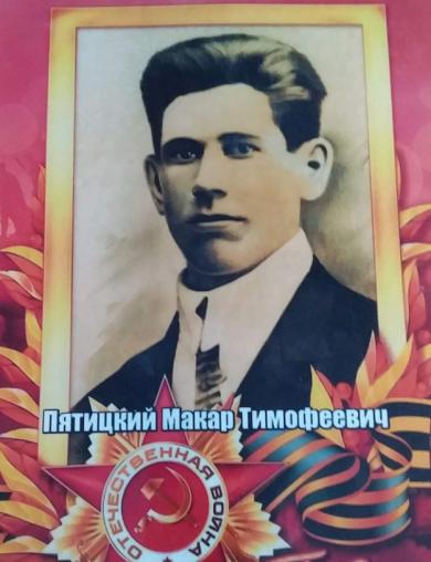 Пятицкий Макар Тимофеевич