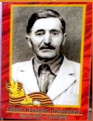 Абоян Качаван Пилосович